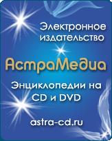AstraMedia электронное издательство