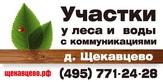 ДНП Щекавцево